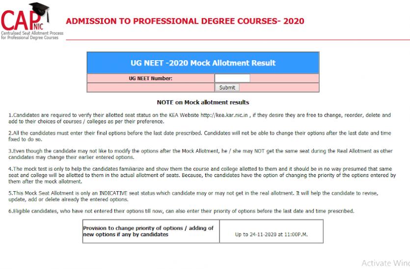 Karnataka UG NEET -2020 Mock Allotment Result जारी, आवंटन सूची यहां से करें डाउनलोड