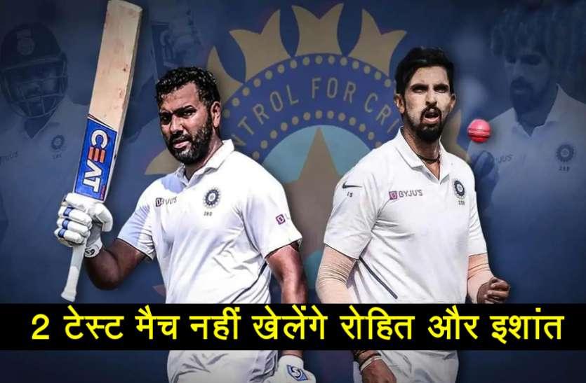 टीम इंडिया को बड़ा झटका, आस्ट्रेलिया के खिलाफ दो टेस्ट मैच नहीं खेल सकेंगे इशांत और रोहित
