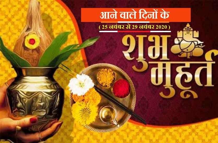 Indian Astrology : ये हैं 25 नवंबर से 29 नवंबर 2020 तक के सर्वश्रेष्ठ मुहूर्त