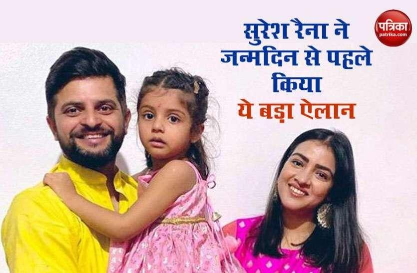 34वें जन्मदिन के जश्न से पहले सुरेश रैना ने किया ये बड़ा ऐलान, 10 हजार बच्चों के लिए करेंगे ये नेक काम