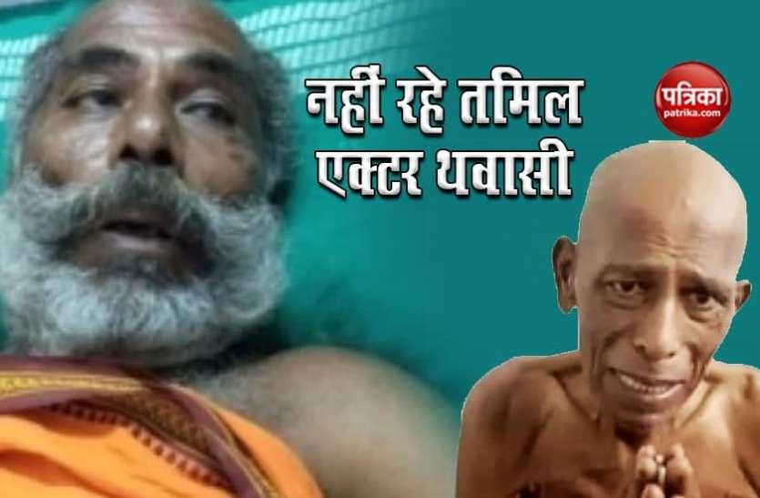तमिल एक्टर थवासी का 60 साल की उम्र में कैंसर के चलते हुआ देहांत, हाल ही में वीडियो के जरिए मांगी थी मदद