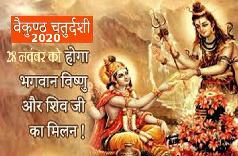 https://www.patrika.com/festivals/vaikunth-chaturdashi-2020-shubh-muhurat-date-and-importance-6534831/