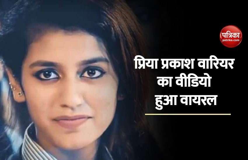 Priya Prakash Varrier का वीडियो फिर हुआ वायरल, आंख मारकर नहीं इस बार कुछ यूं जीता फैंस का दिल