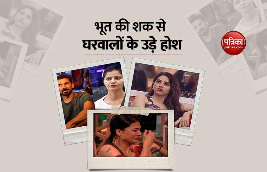 Bigg Boss 14: Pavitra Punia को घर में भूत के होने की हुई आशंका, निक्की तंबोली ने बताई परछाई देखने की बात