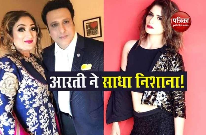 Govinda और कृष्णा अभिषेक के विवाद के बीच आरती सिंह का पोस्ट, बोलीं- अपने तो अपने होते हैं...