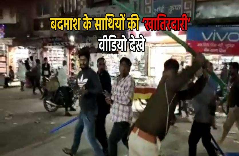 टीआई पर फायरिंग का मामला : वीडियो में देखिए पुलिस ने बदमाश के साथियों की कैसे की 'खातिरदारी'