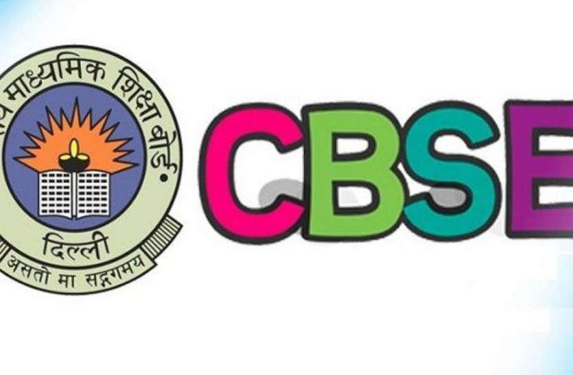 CBSE: बदल जाएगा 12वीं बोर्ड का प्रश्न पत्र पैटर्न, अब होगा छात्रों की क्षमता का आकलन