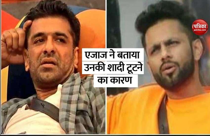 Bigg Boss 14: एजाज खान ने राहुल वैद्य को बताया कैसे टूट गई उनकी शादी, किस्सा साझा करते के दौरान हुए बेहद इमोशनल