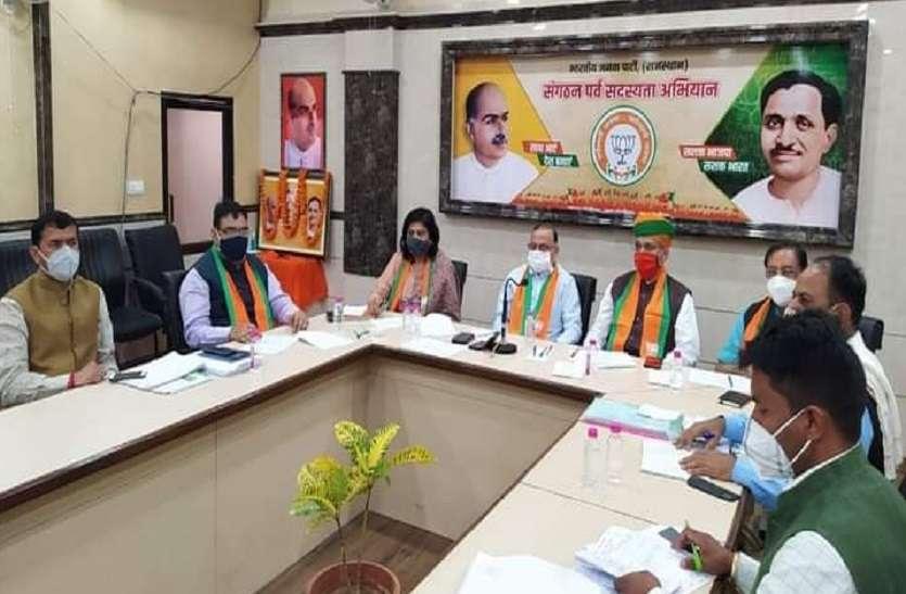 Rajasthan BJP: निकाय चुनाव के लिए 'जिताऊ' प्रत्याशी चयन की मशक्कत पूरी, कल जारी होगी सूची