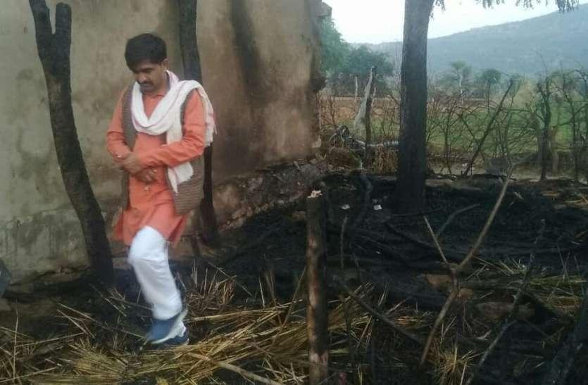 घर में आग, हजारों रुपए का नुकसान