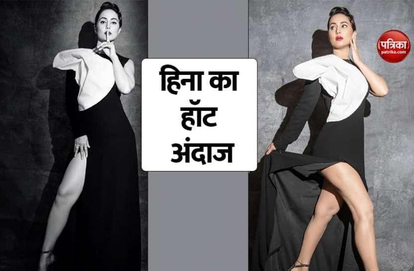 ब्लैक एंड व्हाइट स्लिट ड्रेस में Hina Khan ने ढाया कहर, ग्लैमरस तस्वीरें इंटरनेट पर हुईं वायरल
