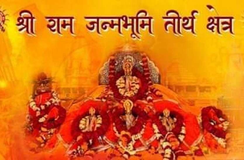 बड़ी खबर : राम मंदिर निर्माण के लिए ट्रस्ट को मिले 700 करोड़