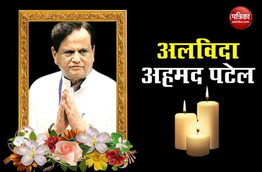 कांग्रेस नेता Ahmed Patel का 71 की उम्र में कोरोना संक्रमण से निधन, पीएम मोदी और सोनिया गांधी ने जताया शोक