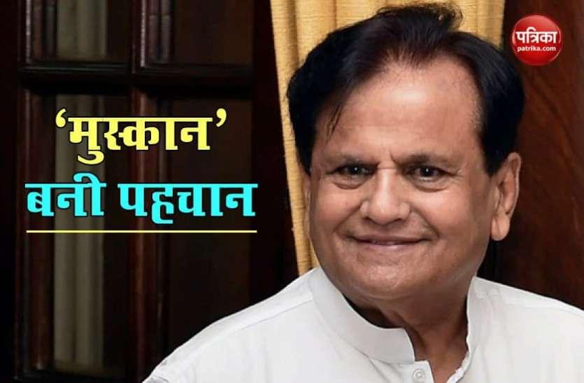 महज 28 की उम्र में Ahmed Patel बने थे सांसद, अपनी खास विशेषता के चलते कांग्रेस नेताओं में बनाई थी अलग पहचान