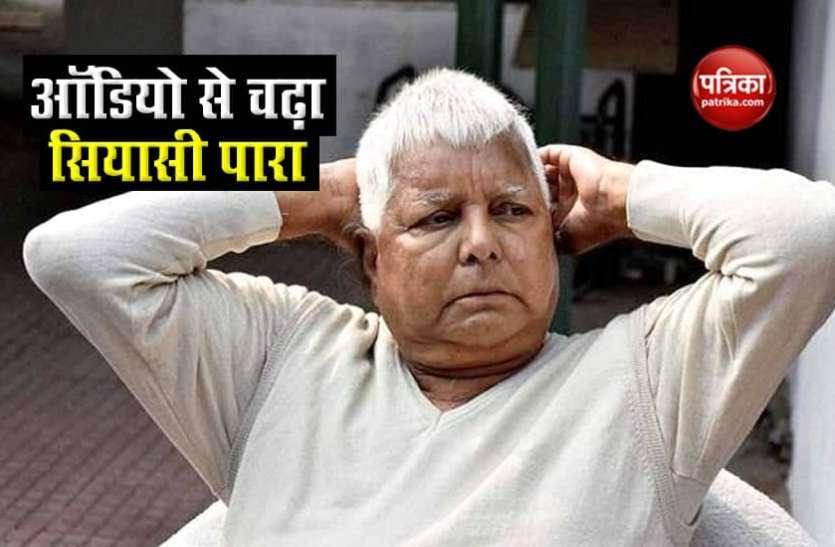जेल में बंद Lalu Prasad Yadav कर रहे ऐसा काम, वायरल हो रहा कथित ऑडियो