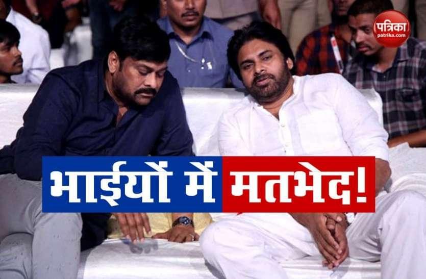 Hyderabad Election के बीच आमने-सामने आए दो दिग्गज अभिनेता और भाई, जानें क्या है वजह