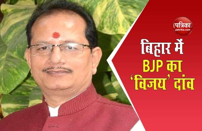 Bihar: जानें कौन हैं बिहार के नए स्पीकर Vijay Sinha, इन तीन कारणों से BJP ने इन्हें सौंपी अहम जिम्मेदारी