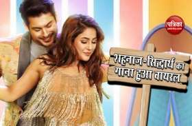 शहनाज गिल और सिद्धार्थ शुक्ला का दूसरा गाना Shona Shona हुआ रिलीज, आते ही टॉप ट्रेंड में बनाई जगह
