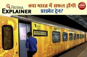 आखिर क्यों मोदी सरकार के निजी ट्रेन चलाने के सपने पर लगा ब्रेक? तेजस एक्सप्रेस के लिए कई चुनौतियां