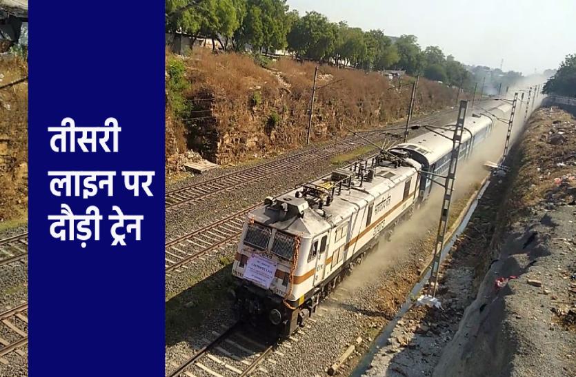 नई रेलवे लाइनः 110 की स्पीड से दौड़ी यात्री ट्रेन, जल्द शुरू होगी तीसरी लाइन
