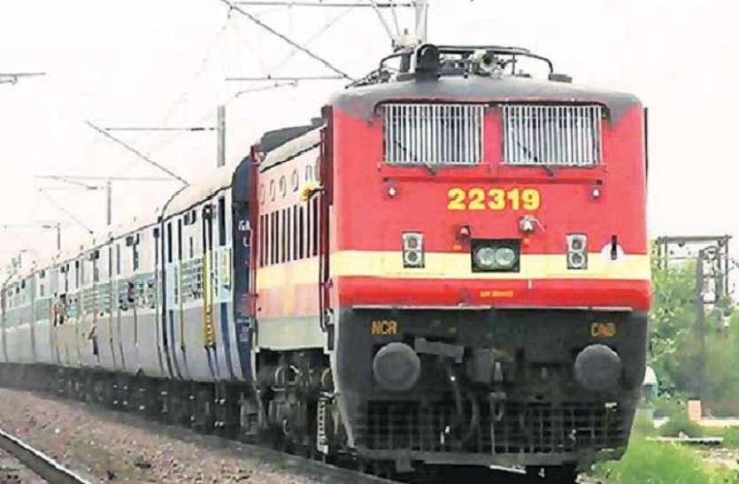 पूजा एक्सप्रेस, अजमेर-अमृतसर, दिल्ली-श्रीगंगानगर सहित 12ट्रेनों का संचालन रद्द