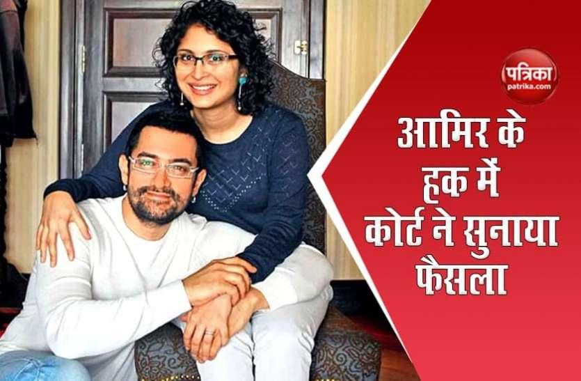 छत्तीसगढ़ हाई कोर्ट से मिली Aamir Khan को राहत, एक्टर के खिलाफ केस चलाने की याचिका खारिज