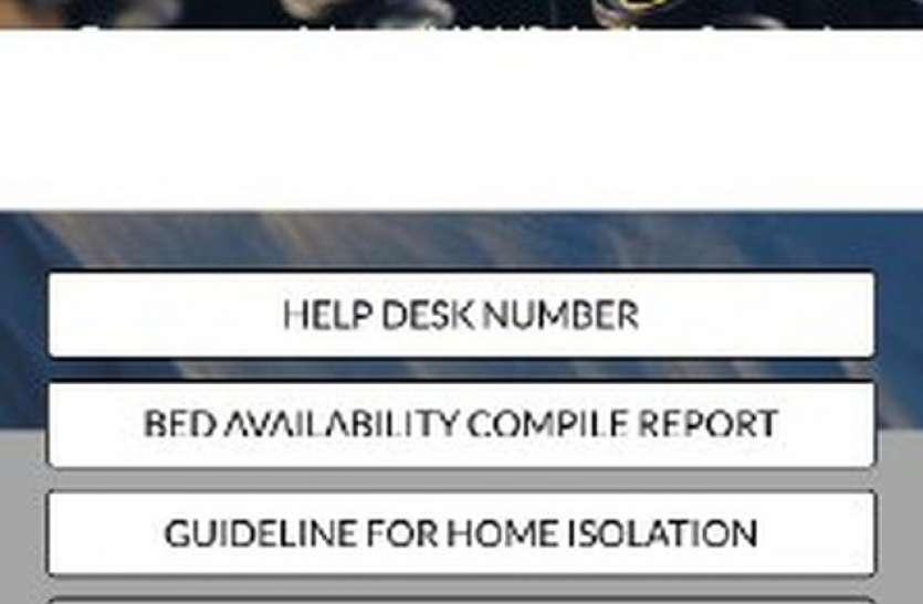 कोरोना: अब घर बैठे क्लिक पर लीजिए खाली बैड, वेंटिलेटर सहित सब जानकारी