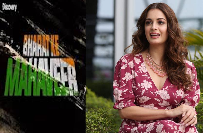 'भारत के महावीर' शो में Dia Mirza सुनाएंगी कोरोना के दौरान मदद करने वाले लोगों की कहानी