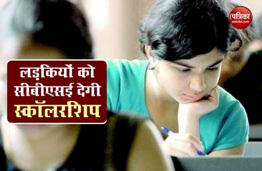 CBSE Single Girl Child Scholarship : 10वीं पास छात्राओं को 2 साल तक हर महीने मिलेंगे 500 रुपए, जानें कैसे लें लाभ