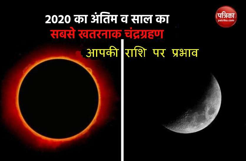 Good and bad effects of Lunar Eclipse on dev diwali 2020 #All Zodiac signs
