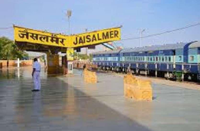 काठगोदाम-जैसलमेर-काठगोदाम व जैसलमेर.रामनगर.जैसलमेर लिंक स्पेशल एक्सप्रेस रेल सेवा का संचालन