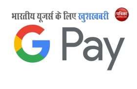 भारतीय यूजर्स के लिए फ्री रहेगा Google Pay, पैसे ट्रांसफर पर नहीं देना पड़ेगा कोई चार्ज