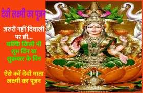 Laxmi Puja: नहीं होगी धन की कमी! इन चीजों से करें देवी मां लक्ष्मी की पूजा