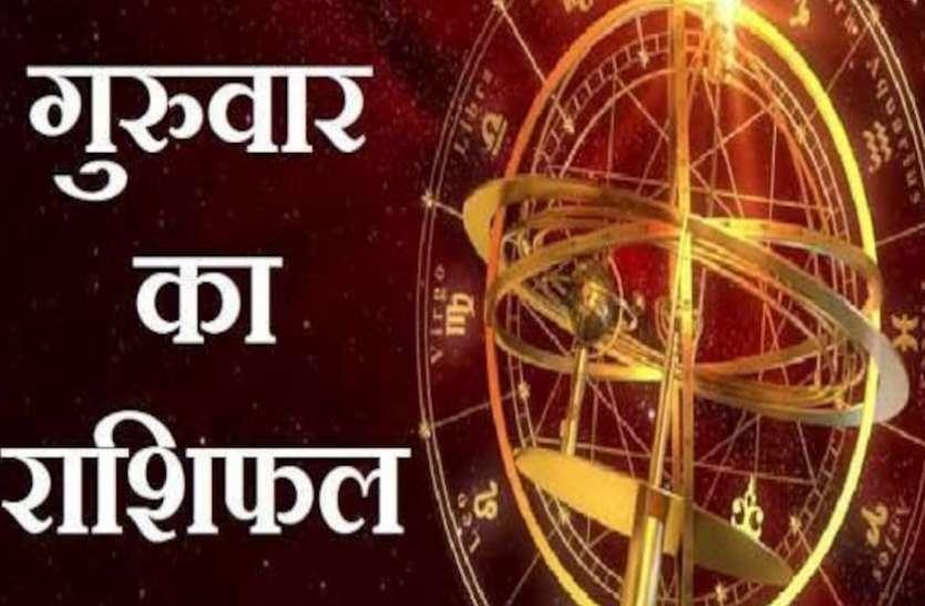 Aaj Ka Rashifal धनु—मीन की व्यापारिक उन्नति, मेष—मकर वालों को धनलाभ, जानें आपके लिए क्या सौगात लाए बृहस्पति देव
