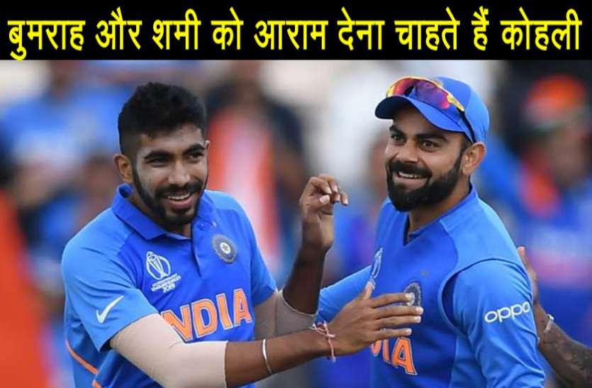 बुमराह, शमी को वनडे और टी20 से आराम देना चाहते हैं कोहली