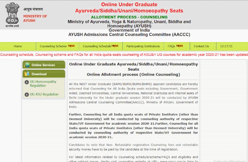 AYUSH Counselling 2020: आयुष काउंसलिंग के लिए रजिस्ट्रेशन प्रक्रिया कल से होंगे शुरू, जानें पूरी डिटेल्स