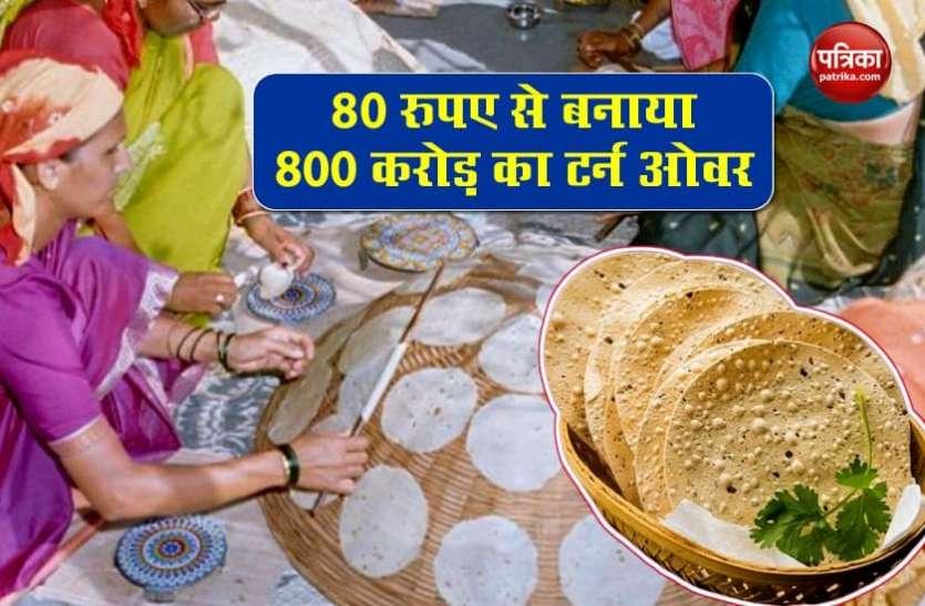 80 रुपए उधार लेकर शुरू किया था लिज्जत पापड़ बनाने का काम, आज हैं सफल बिजनेस वुमेन