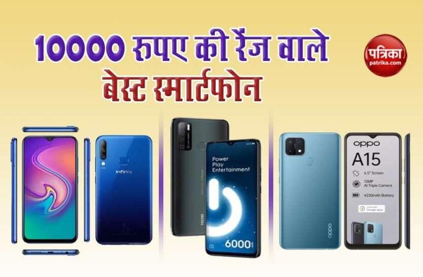 10,000 रुपए की रेंज में खरीदना चाहते हैं बेहतरीन फीचर्स वाले स्मार्टफोन तो ये हो सकते हैं बेस्ट ऑप्शन