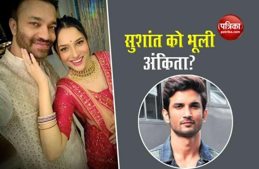 एक्ट्रेस Ankita Lokhande की मस्तीभरी वीडियोज देख भड़के लोग, पूछा- इतनी जल्दी सुशांत को भूल गईं?