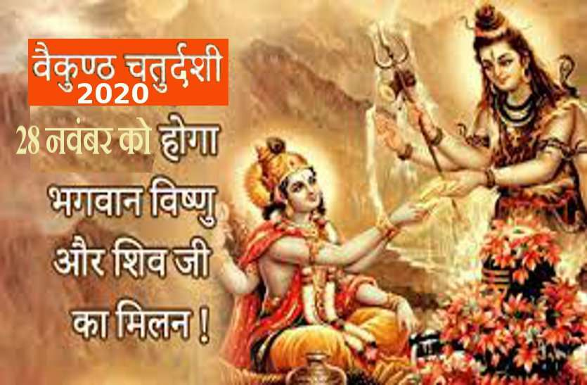 https://www.patrika.com/festivals/vaikunth-chaturdashi-2020-shubh-muhurat-date-and-importance-6534831/