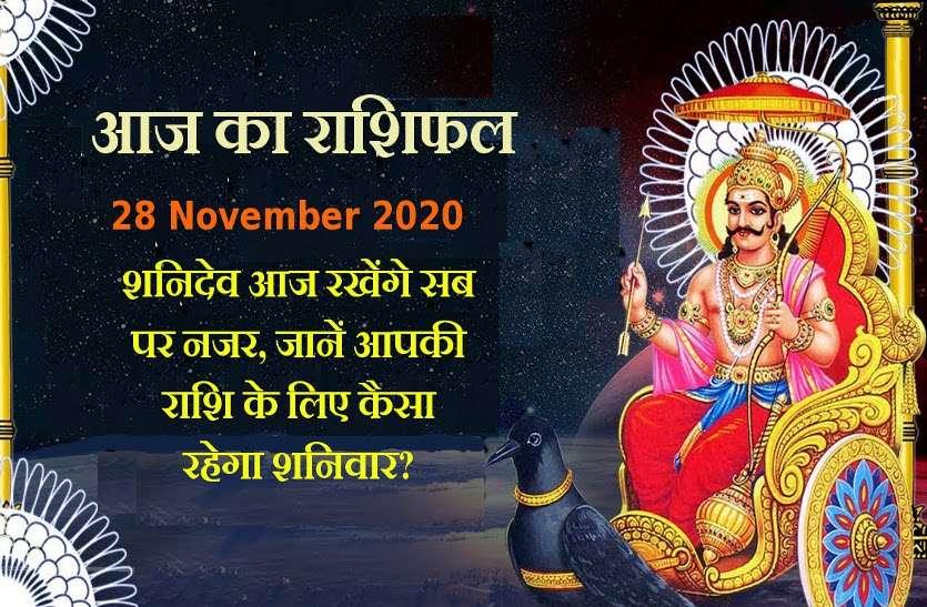 Horoscope Today 28 November 2020 : शनिवार आज देंगे आपको कर्मों के फल, जानें 12 राशियों का हाल