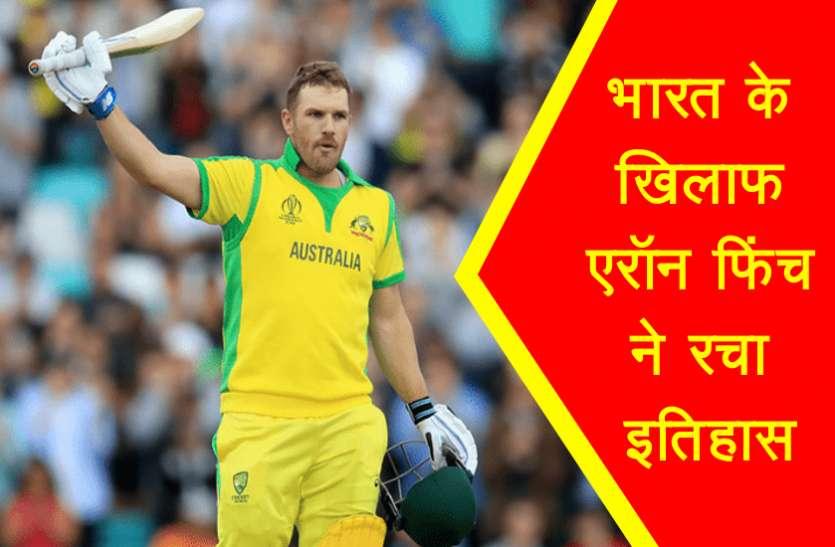 भारत के खिलाफ वनडे मैच में एरॉन फिंच ने रचा नया इतिहास, ऐसा कारनामा करने वाले बने दूसरे बल्लेबाज