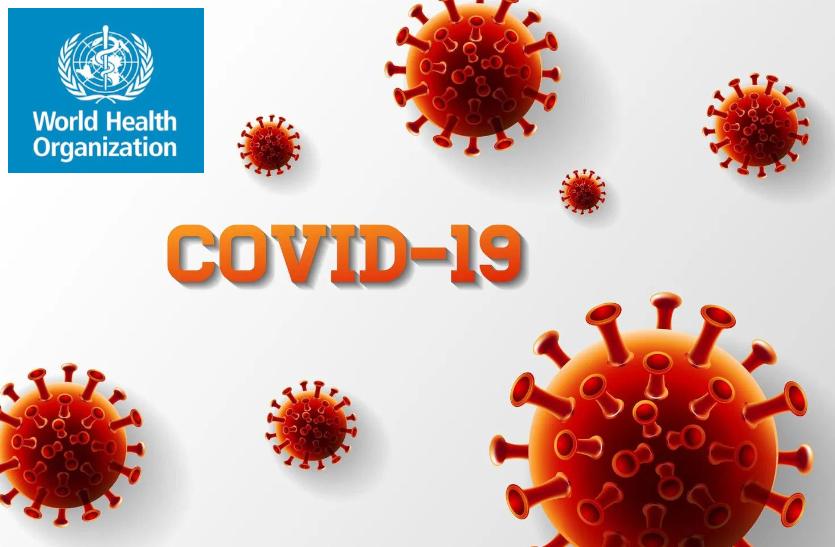 डब्ल्यूएचओ ने फिर कहा चीन के वुहान से नहीं आया कोरोना वायरस