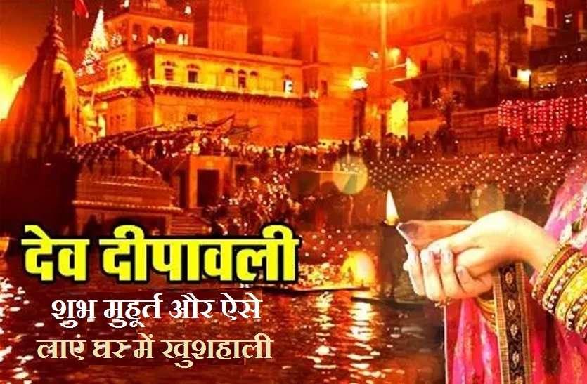 Dev Deepawali 2020 :  देव दीपावली पर इन बातों का रखें खास ख्याल, सभी इच्छाएं होंगी पूरी
