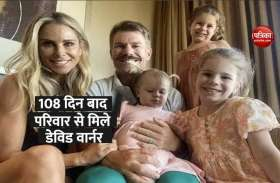 करीब साढ़े 3 महीने बाद पत्नी और बेटियों से मिले डेविड वार्नर, दिल छू लेने वाला वीडियो वायरल