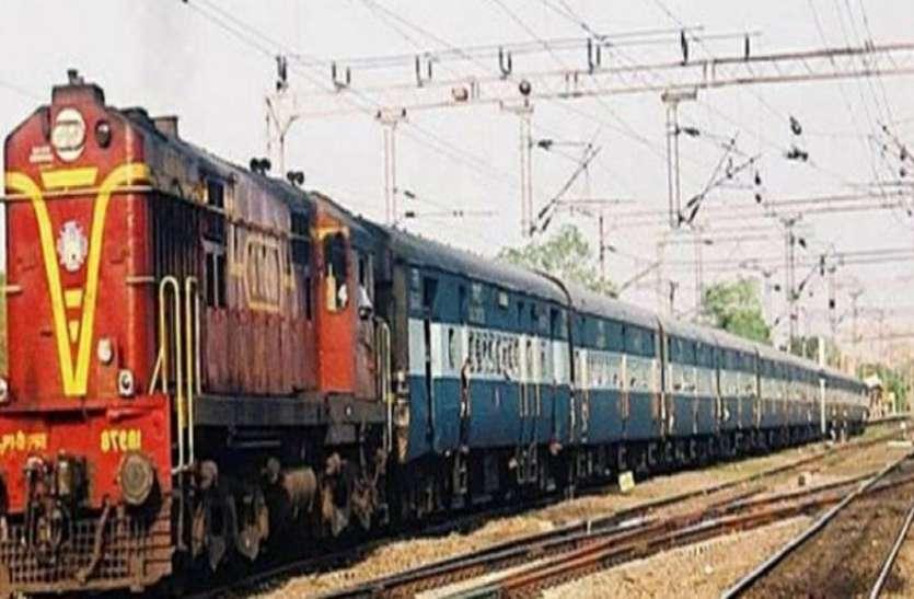 RAILWAY---ट्रेनों के समय में 1  से आंशिक परिवर्तन