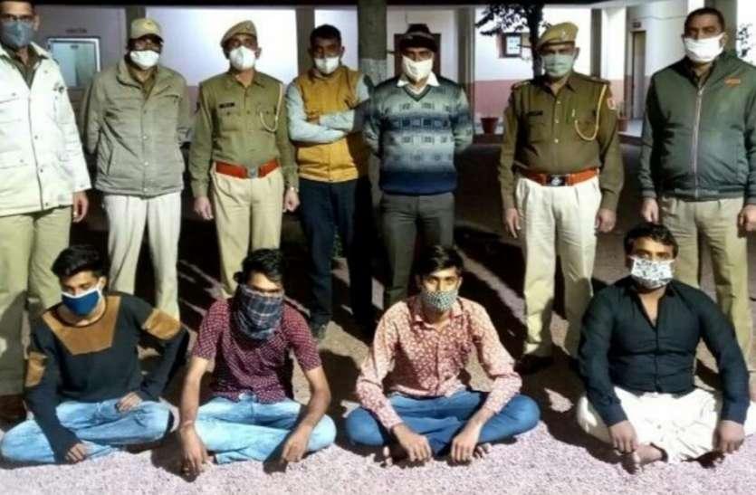 हमला कर रुपए लूटने के चार आरोपी गिरफ्तार