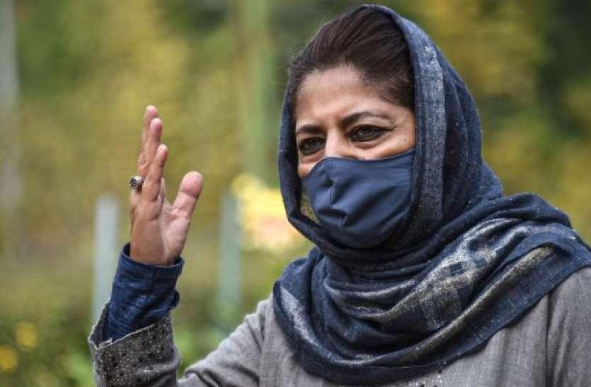 Jammu Kashmir: महबूबा मुफ्ती का बड़ा आरोप, दो दिन से मैं हिरासत में और बेटी भी नजरबंद