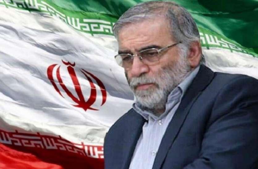 Iran के टॉप न्यूक्लियर साइंटिस्ट की राजधानी तेहरान में हत्या, मची खलबली