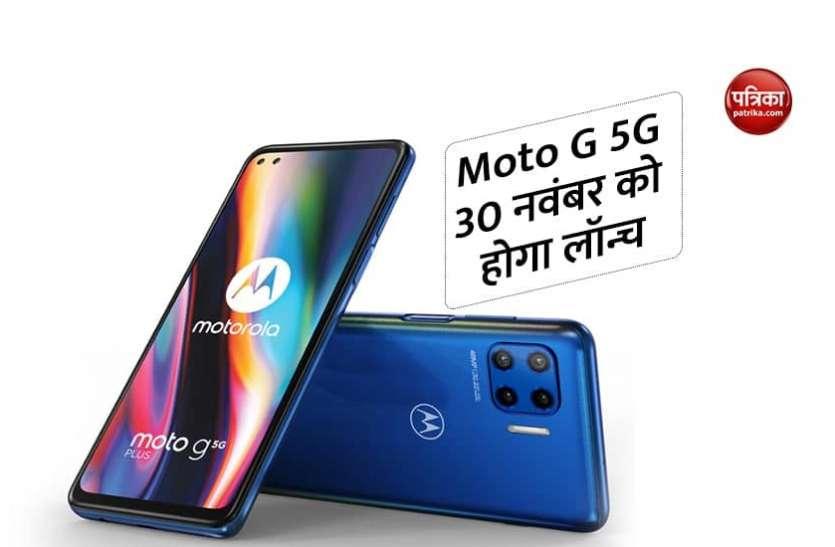 भारत में 30 नवंबर को लॉन्च होगा Moto G 5G स्मार्टफोन, जानिए इसकी संभावित कीमत और फीचर्स